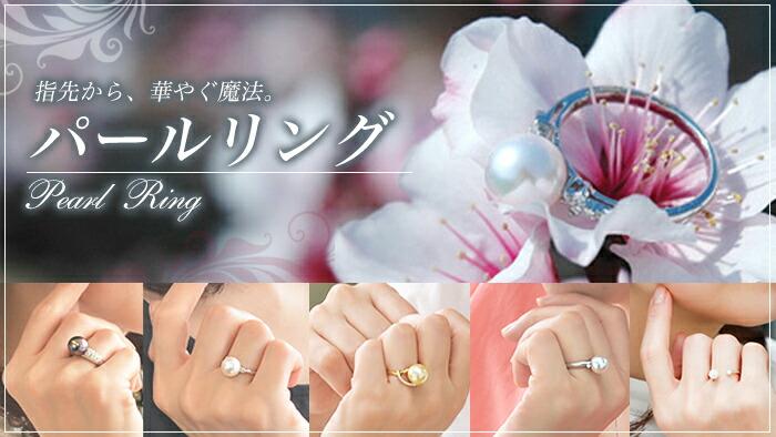 花珠真珠リング(指輪)