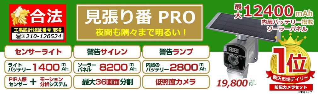 防犯カメラ 見張り番 WIFI 充電式 セット 日本語App ネットワーク監視カメラ