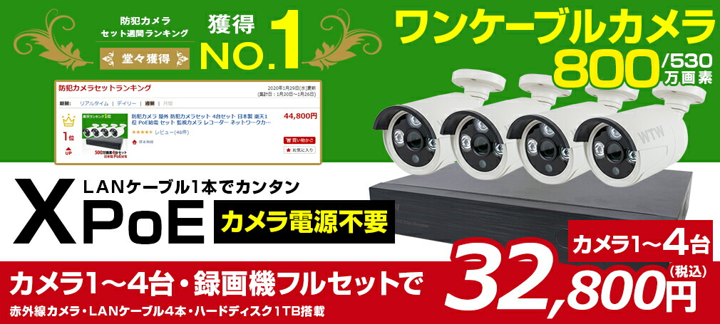 XPoE防犯カメラ 220万画素 屋外防滴仕様小型赤外線カメラ4台と録画機のフルセット HDD1TB内蔵4chモデル 高画質 夜間監視 DVR【国内保証、国内サポート、国内問合わせ可能。防犯カメラ 業界一の塚本無線が 最大3年保証 】