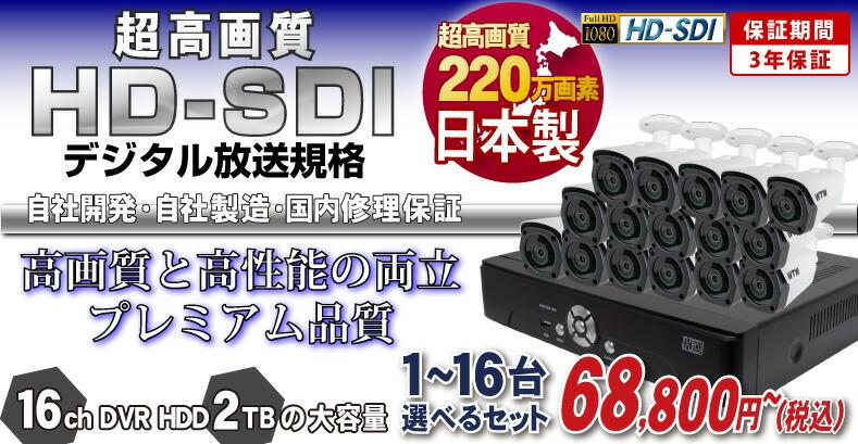 WTW 安心の日本製 防犯カメラ 220万画素 屋外 監視 16CH DVR と 赤外線 カメラ 1〜16台セット