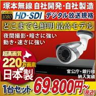 赤外線防犯カメラ(WTW-HR364)1台と録画機(WTW-5H321)のセット
