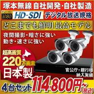 赤外線防犯カメラ(WTW-HR364)2台と録画機(WTW-5H3)のセット