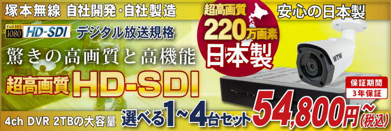 WTW 安心の日本製 防犯カメラ 220万画素 屋外 監視 4CH DVR と 赤外線 カメラ 1台セット