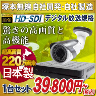 WTW 安心の日本製 防犯カメラ HD-SDI 220万画素 屋外 監視 DVR と 赤外線 カメラ 1台セット