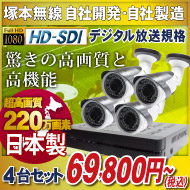 WTW 安心の日本製 防犯カメラ HD-SDI 220万画素 屋外 監視 DVR と 赤外線 カメラ 4台セット
