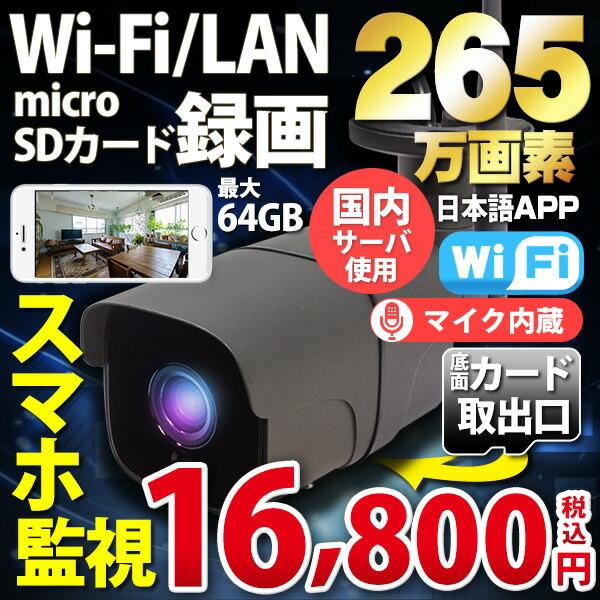 防犯カメラ 屋外 Wi-Fi マイク内蔵 IPネットワークカメラ 1080P 265万画素