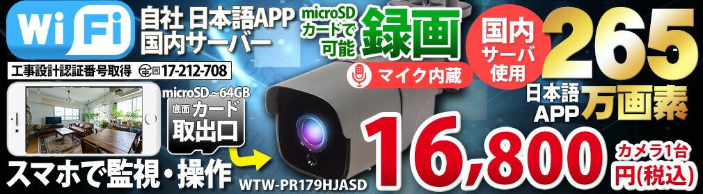 防犯カメラ 1080P 220万画素 無線 Wi-Fi  LAN 有線 ネットワーク 屋外 SDカード 録画 赤外線カメラ WTW 塚本無線