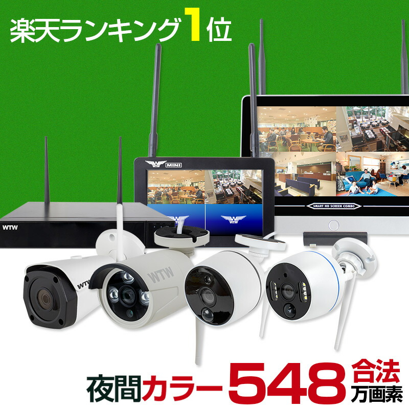 Wi-Fiカメラ 監視専用HDD 大容量 塚本無線