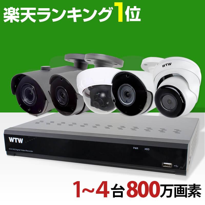 防犯カメラ 4K AHD 塚本無線