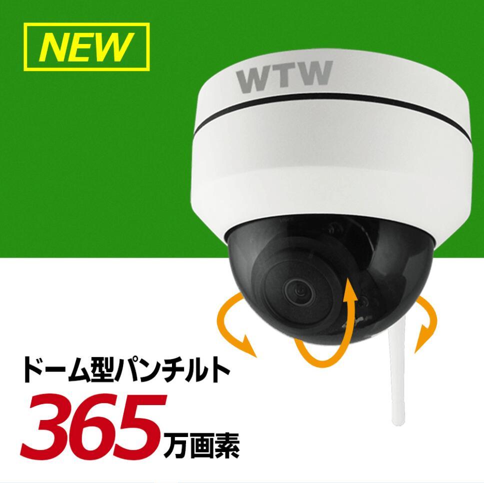 防犯カメラ ドーム型 パンチルト wifi 塚本無線