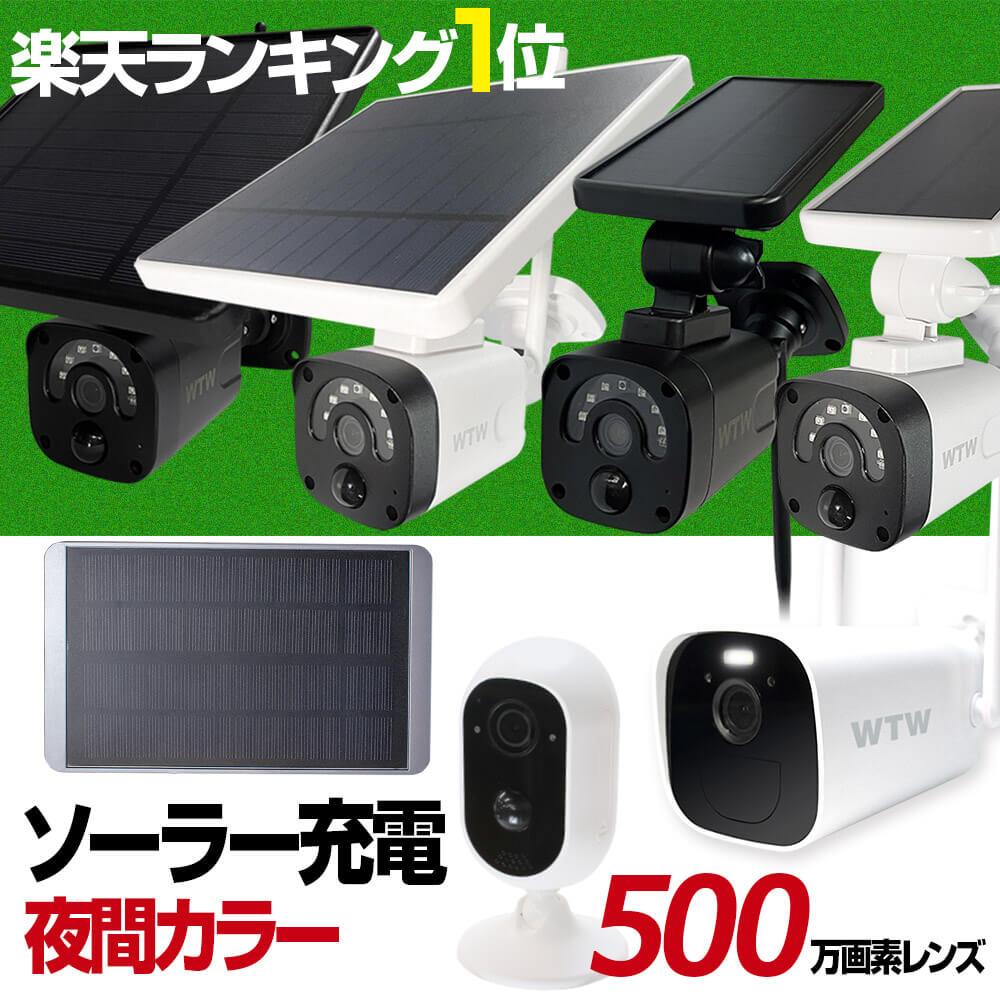 ソーラー充電式Wi-Fiカメラ 亀ソーラー ワイヤレス 塚本無線