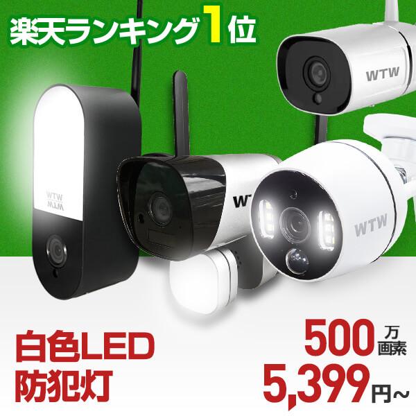 防犯灯カメラ LEDライト搭載 wifi 塚本無線