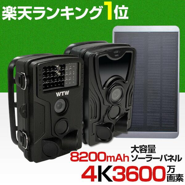トレイルカメラ 電池式 ソーラー充電 TR2732 塚本無線