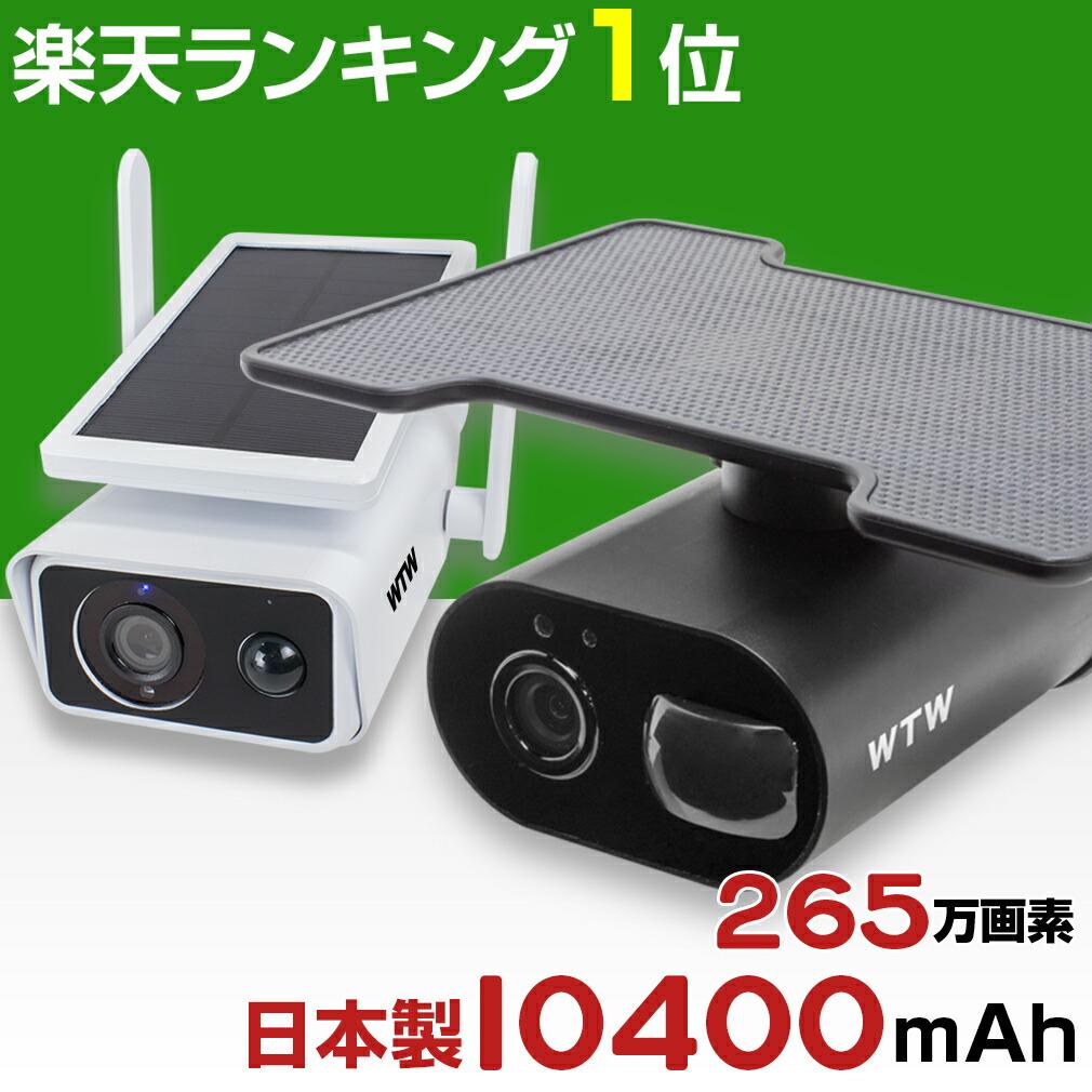 SDカメラ ソーラーバッテリー 電源不要 塚本無線