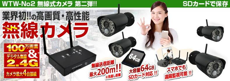 業界初! 高画質・高品質 無線カメラ