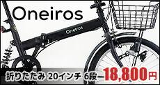 オネイロス シックなデザインバイク カゴ・リアサスペンション付き
