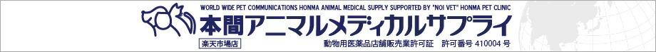 本間アニマルメディカルサプライ
