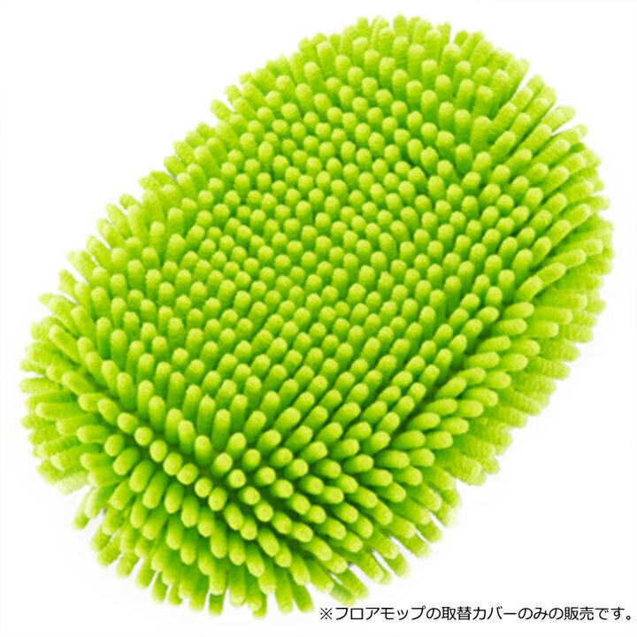 丸型モップ(交換用カバー)