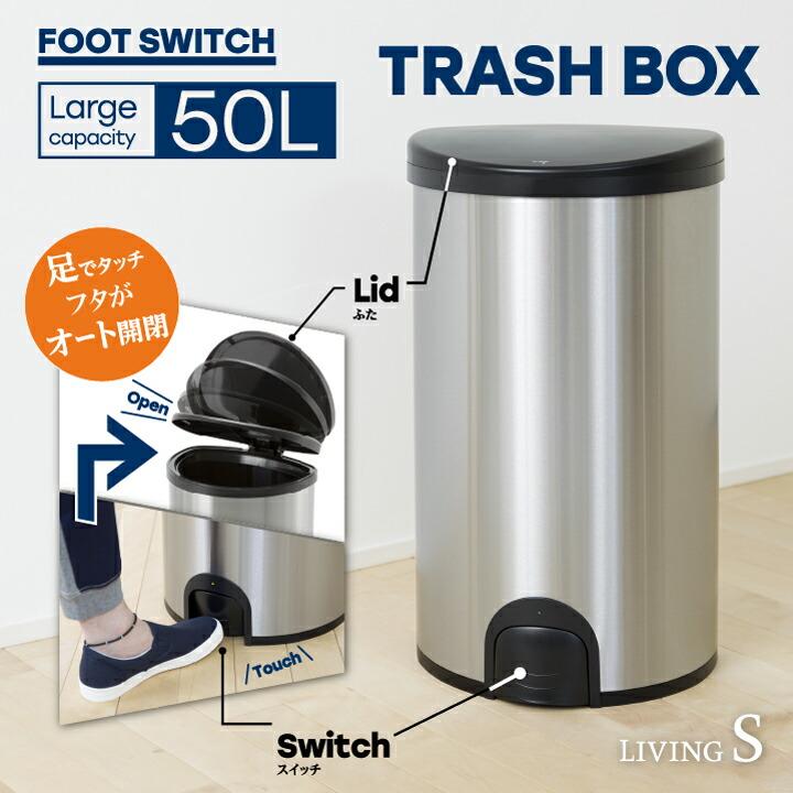 足元スイッチ式 ダストボックス ゴミ箱 送料無料