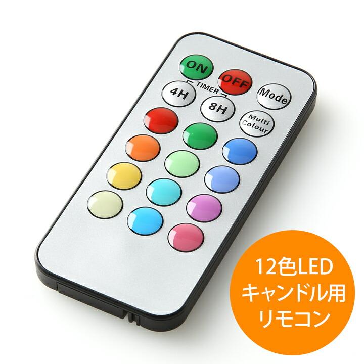 12色LEDキャンドル専用リモコン 1個 [WY-LEDSET003/WY-LEDSET005/WY-LEDCANDLE005E/WY-LEDSET004シリーズ共通]