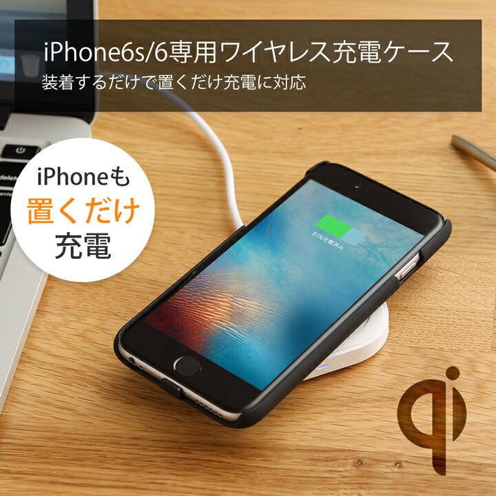 iPhone6/6s用Qiワイヤレスおくだけ充電ケース 送料無料