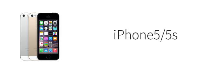 iPhone5S/5ケース