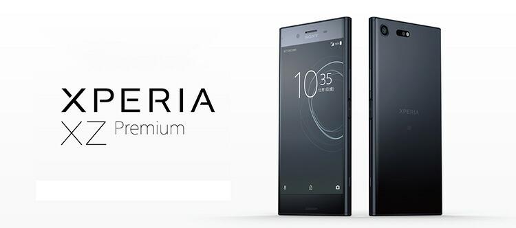 Xperia XZ Premium SO-04J ケース&フィルム