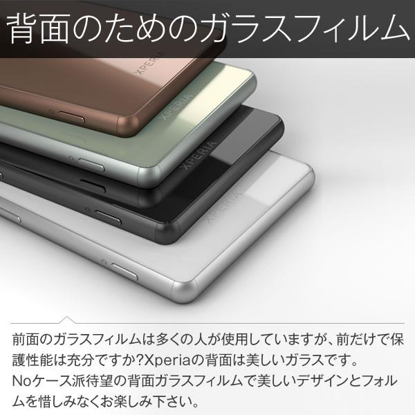 【楽天市場】送料無料 Xperia Z3 エクスペリアZ3 S0-01G SOL26 背面 ...