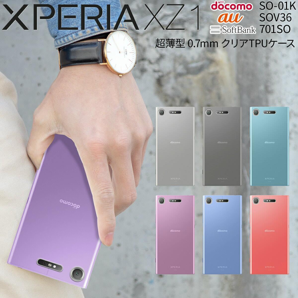 Xperia XZ1 SO-01K SOV36 TPU クリアケース