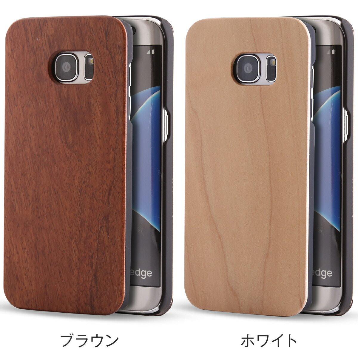 Galaxy S7 edge 天然木スマホケース