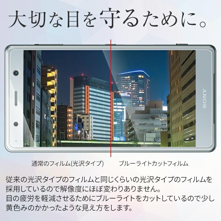 Xperia XZ2 Premium 液晶保護フィルム