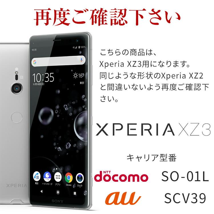 Xperia XZ3 SO-01L SOV39 カーボン調TPUケース