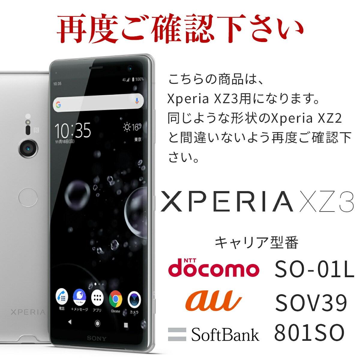 Xperia XZ3 SO-01L SOV39 コンビネーションカラー手帳型ケース