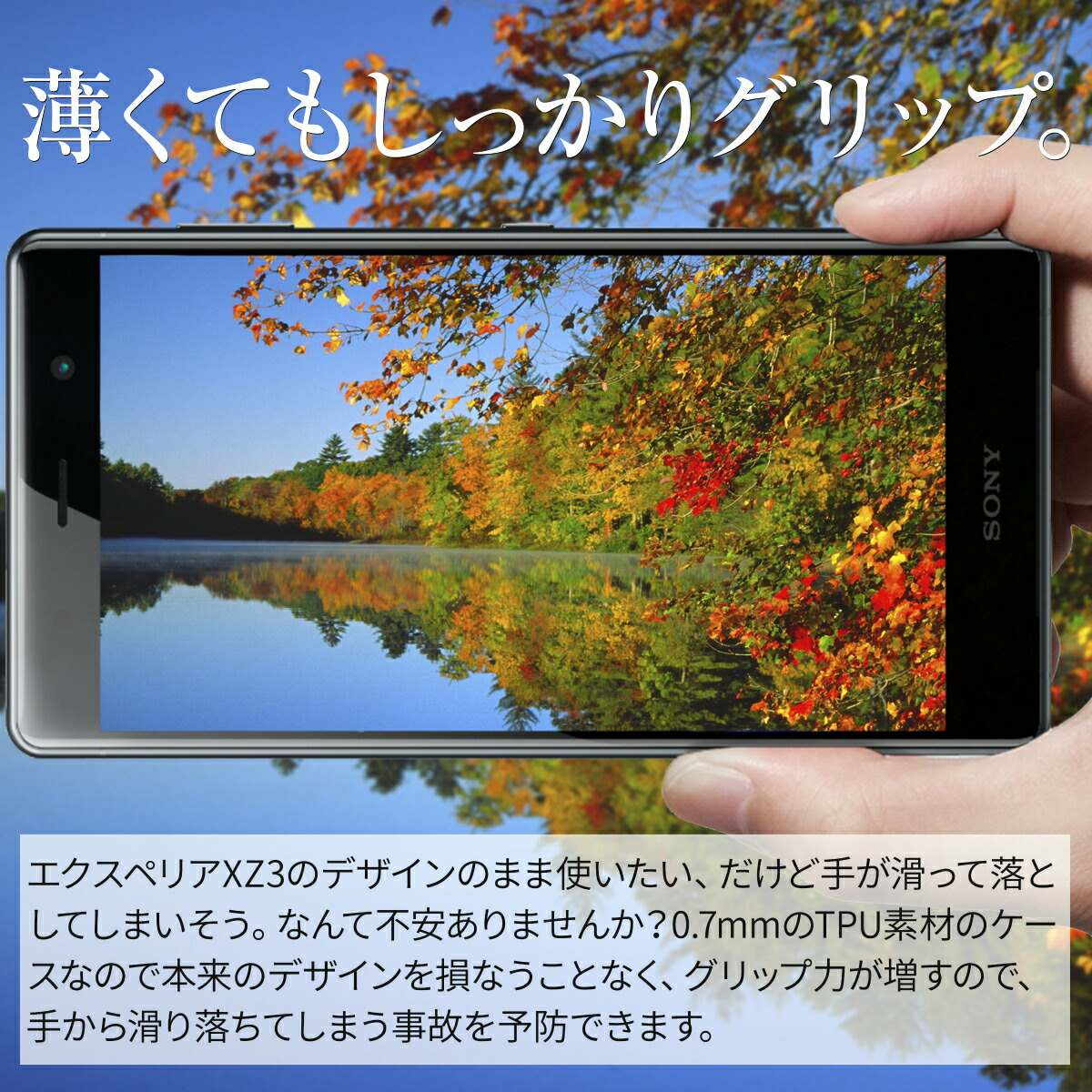Xperia XZ3 SO-01L SOV39 TPU クリアケース