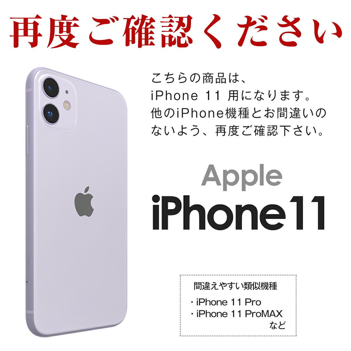 iPhone11 TPU クリアケース