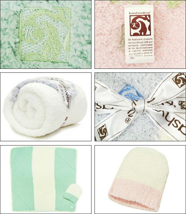 カシウェア kashwere ベビーブランケット & キャップ セット baby blanket&cap set (bb-67/69) 選べる6カラー (トリミング&センターストライプ)