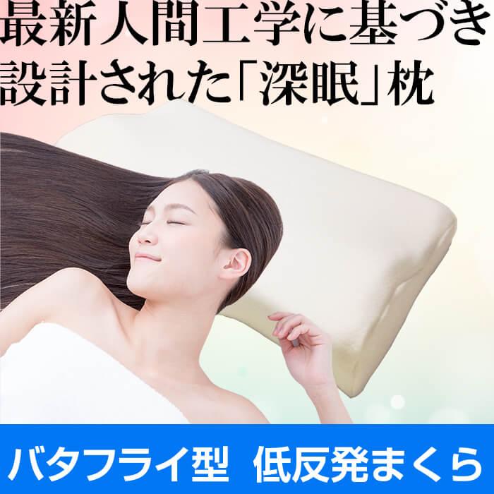人間工学による立体裁断デザインのヘルスケア枕