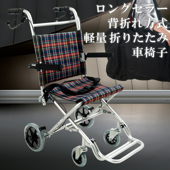 軽量折りたたみ車椅子