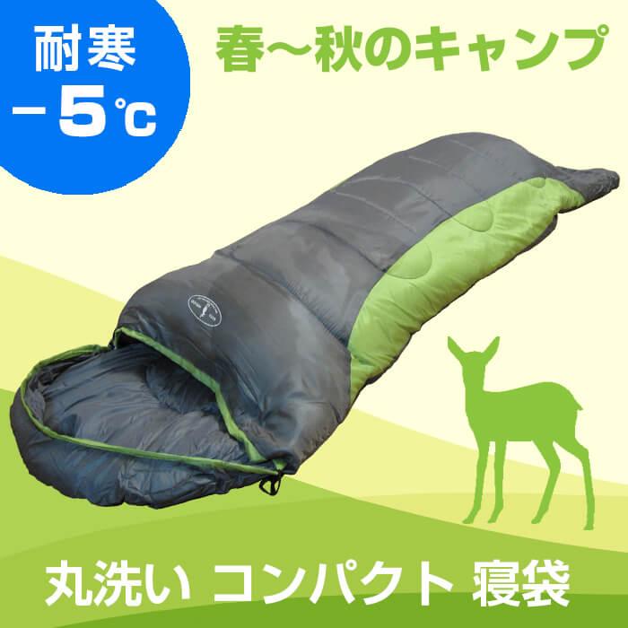 耐寒 寝袋