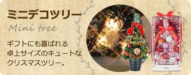 ミニデコツリー、卓上ツリーでクリスマス。ギフトにも