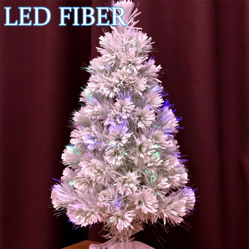 分割型 ファイバー ヌード ツリー 180cm ホワイト ACアダプター LED光源