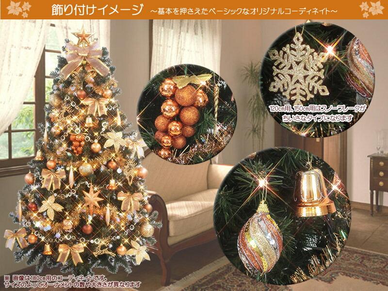 180cmクリスマスツリーへの 飾り付け、設置イメージ