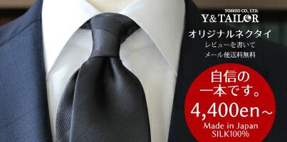 単品販売:ネクタイ