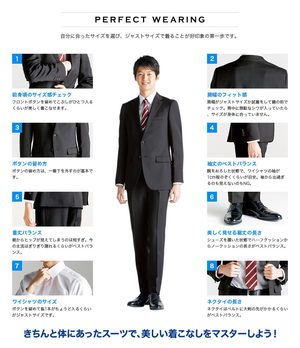 存在感をアピールするには自分に合ったスーツ選びから!