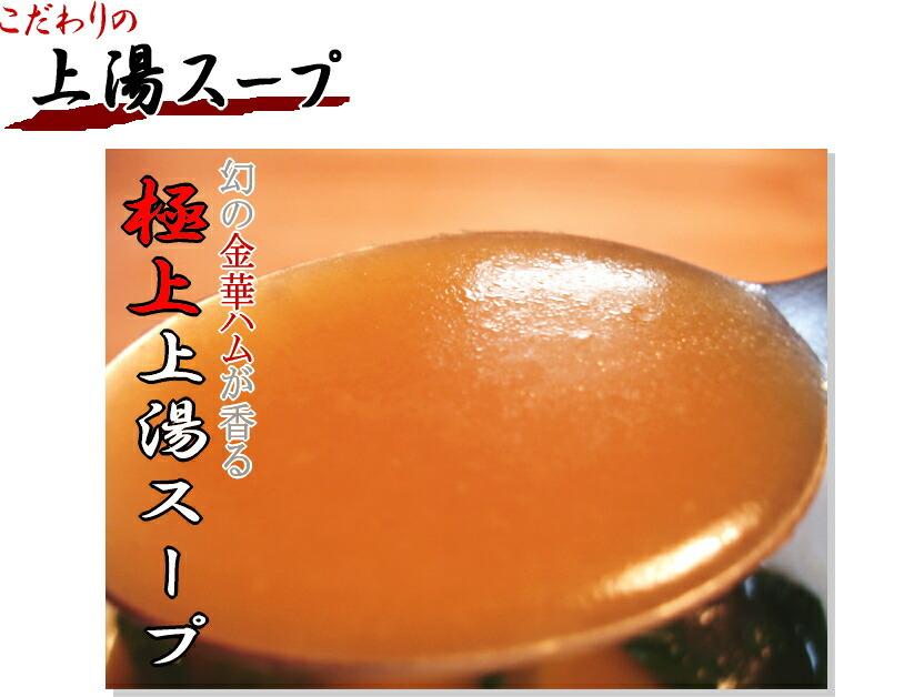 金華ハムの上湯スープ