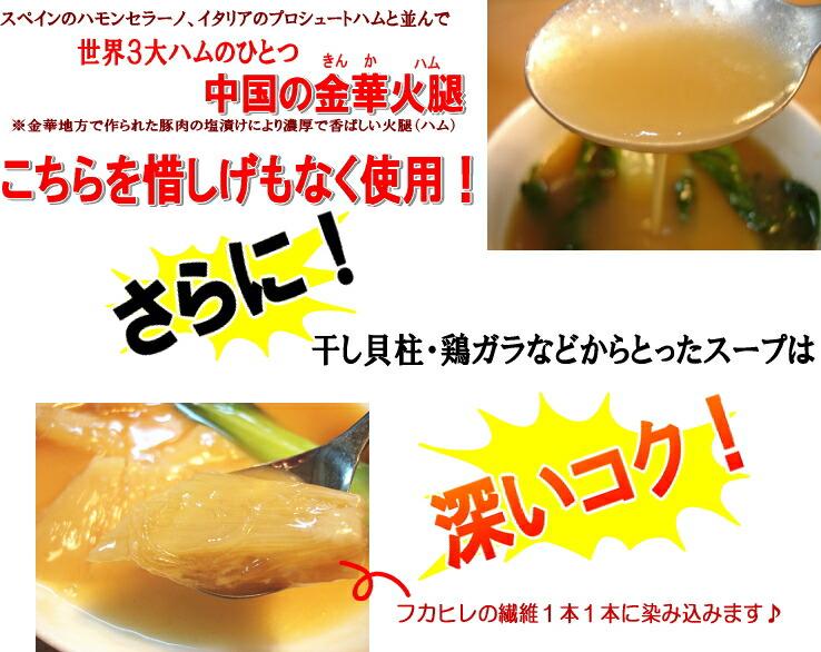 金華ハムの上湯スープ2