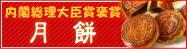 内閣総理大臣賞 月餅