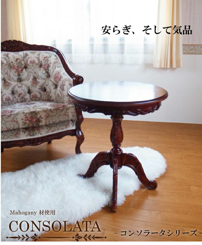マホガニー材使用・CONSOLATA-コーヒーテーブル(φ550)