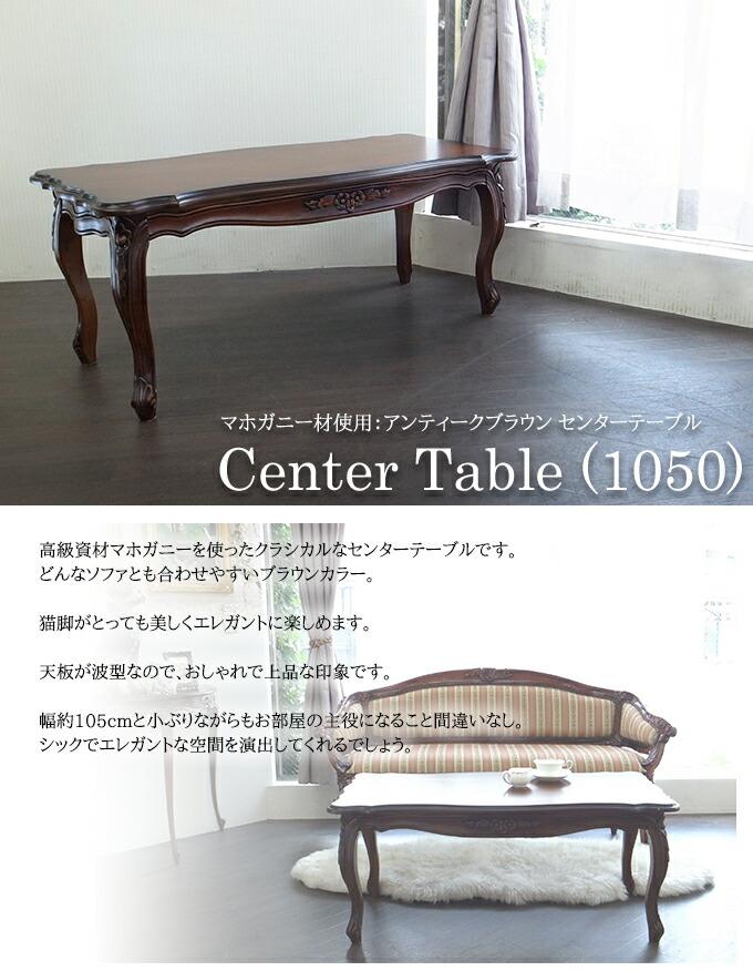 マホガニー材使用:アンティークブラウン・センターテーブル(1050)