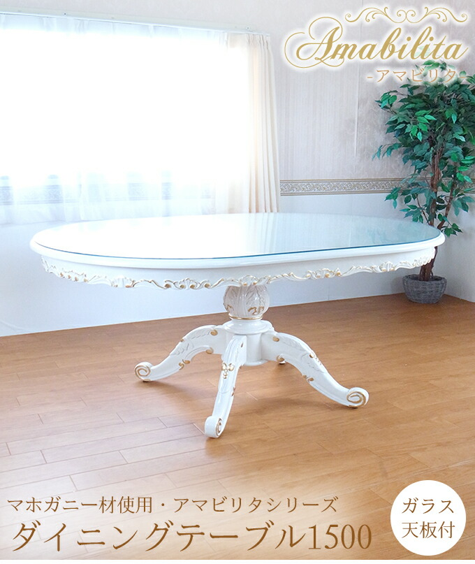 マホガニー材使用・Amabilita-アマビリタ- ダイニングテーブル1500
